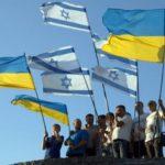 Евреи из Израиля переедут на Украину