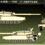 Китай скопировал танк Т-14 «Армата»