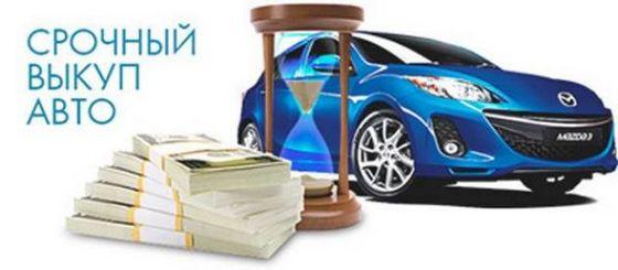 Специфика услуги срочного выкупа автомобиля